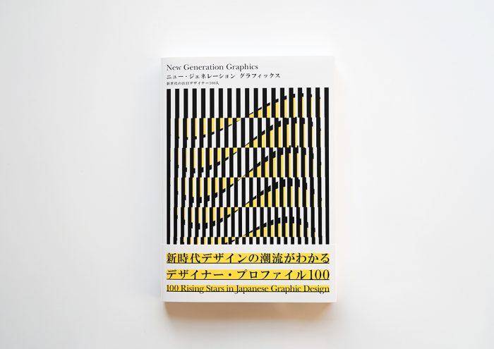 週末読みたい本『ニュー・ジェネレーション グラフィックス 新世代の注目デザイナー100人』