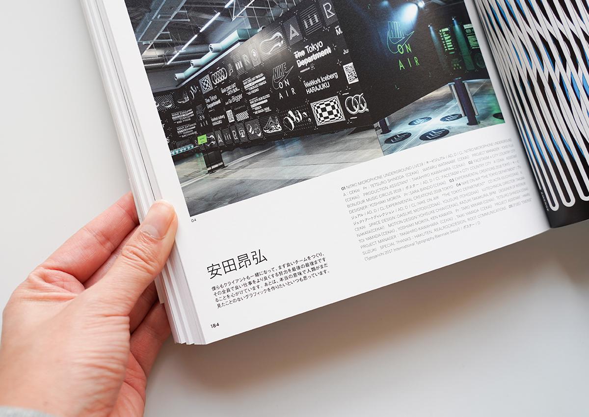 ニュー・ジェネレーション グラフィックス 新世代の注目デザイナー100人