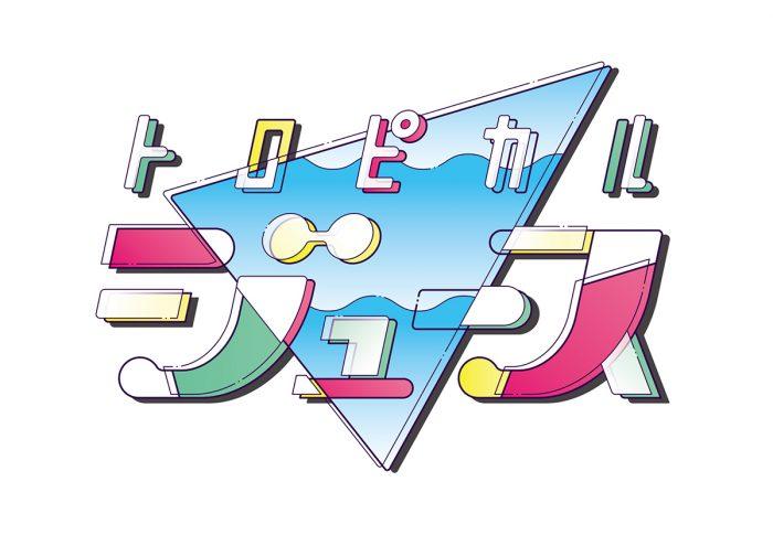 【WHO'S HOT?】グラフィックデザイナー / 岡口房雄さん
