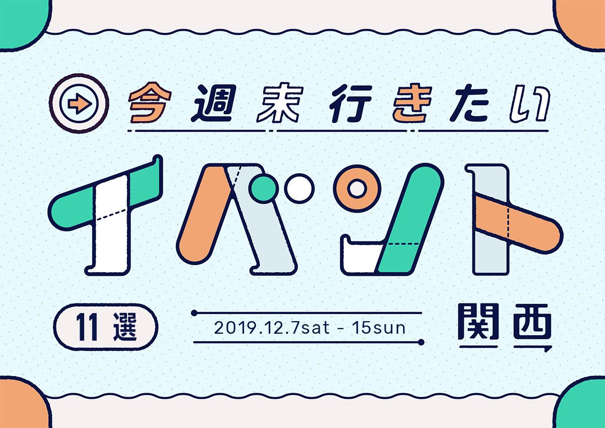 今週末行きたいイベント11選 in 関西 12月7日(土)~12月15日(日)