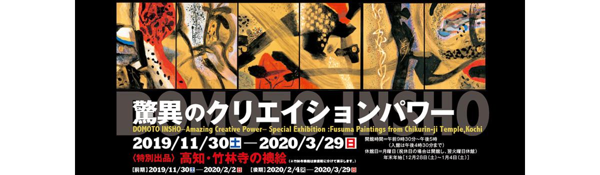 191207kansai_09
