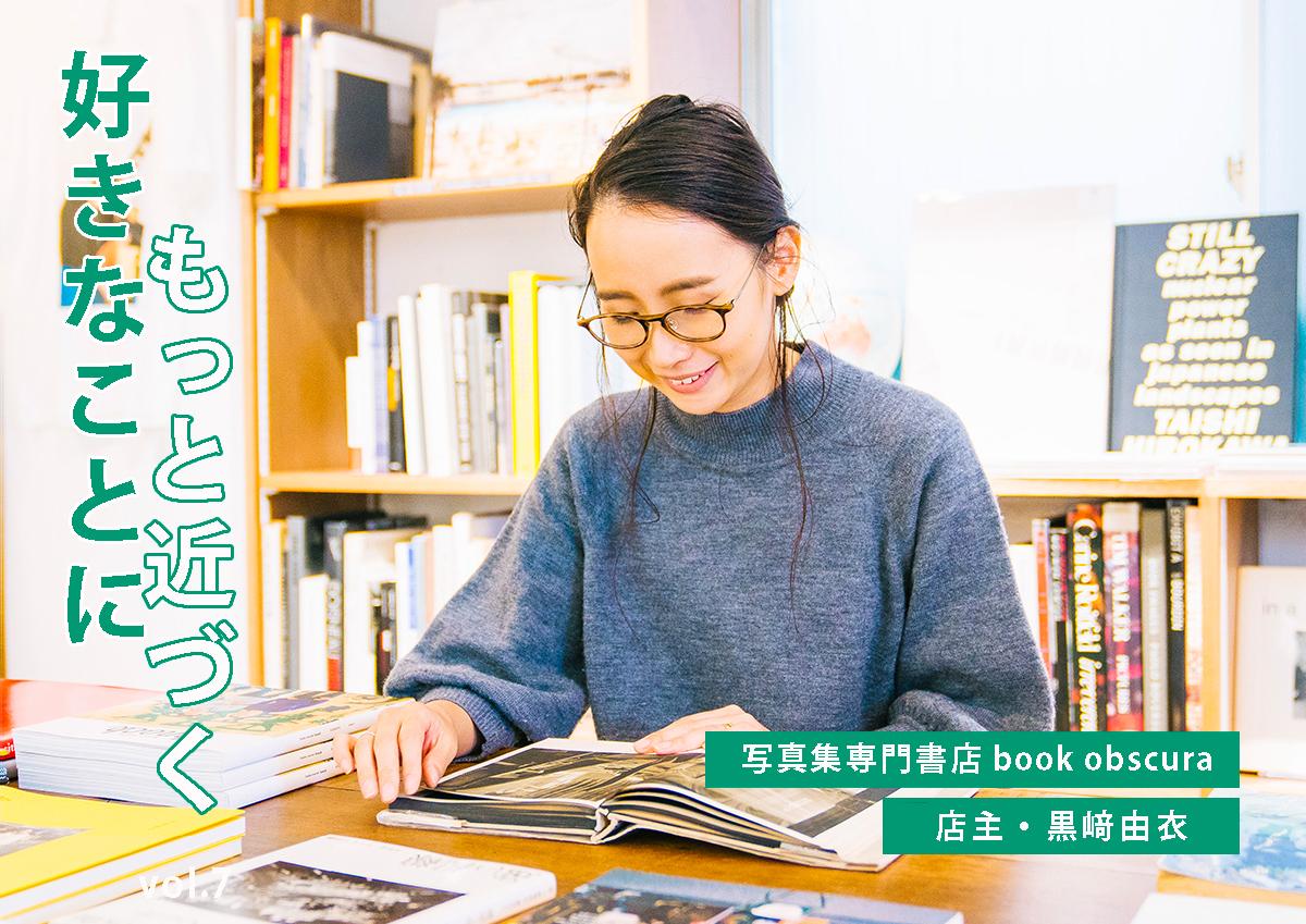 写真集は3つの味わい方がある奥深い本。写真集専門店book obscura店主 黒﨑さんに聞く、写真集の魅力。