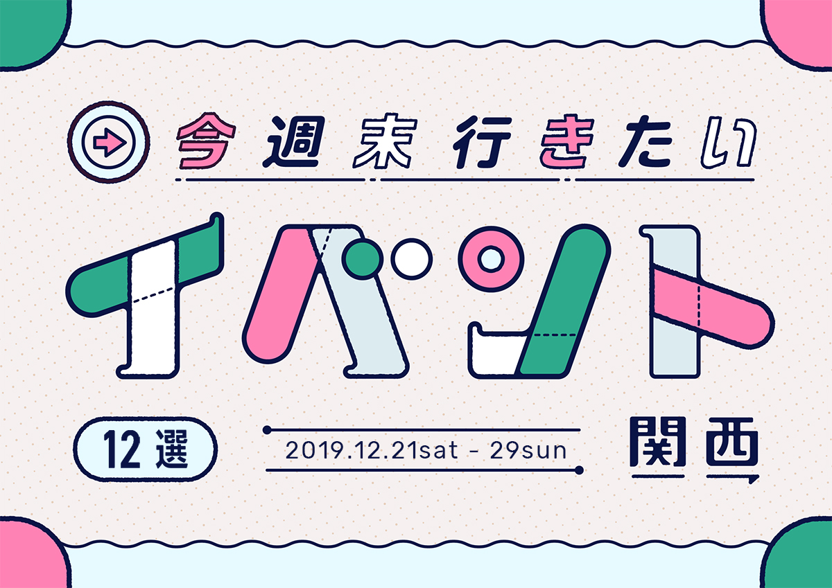 今週末行きたいイベント12選 in 関西 12月21日(土)~12月29日(日)