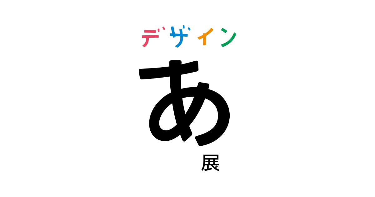 191221kansai_01