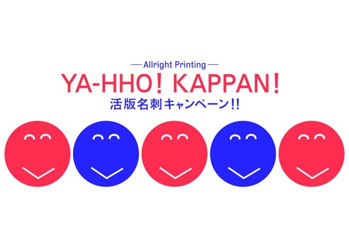 Allright Printingの活版印刷が気軽に試せる!「YA-HHO! KAPPAN! 活版名刺キャンペーン」