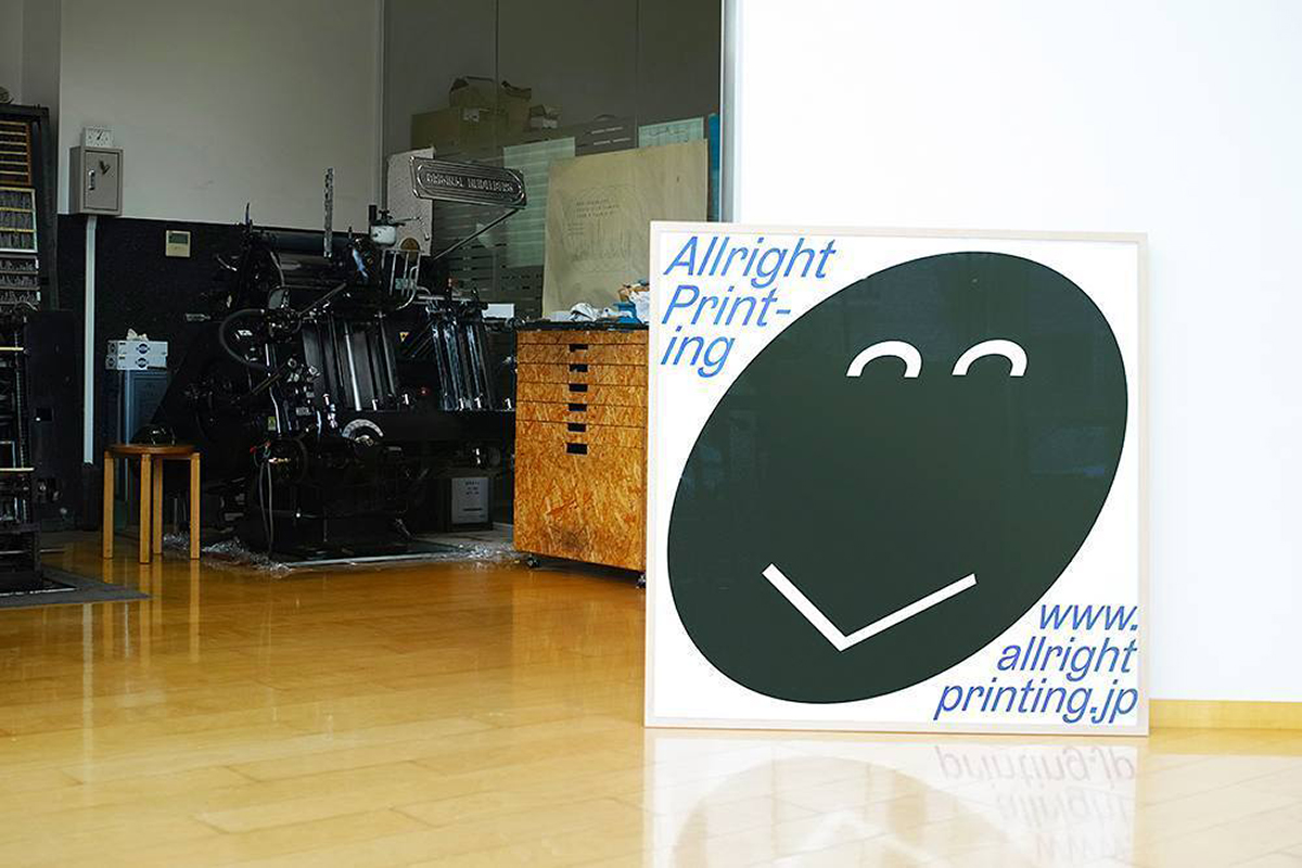 Allright Printing