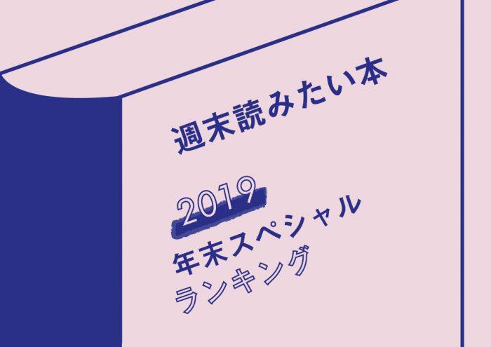 「週末読みたい本」年末スペシャル!2019人気ランキングTOP20