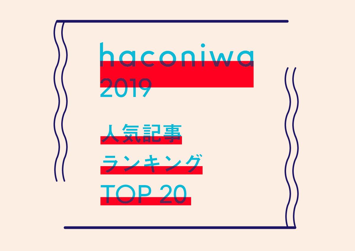 2019年を振り返る。年間人気記事ランキングTOP20!