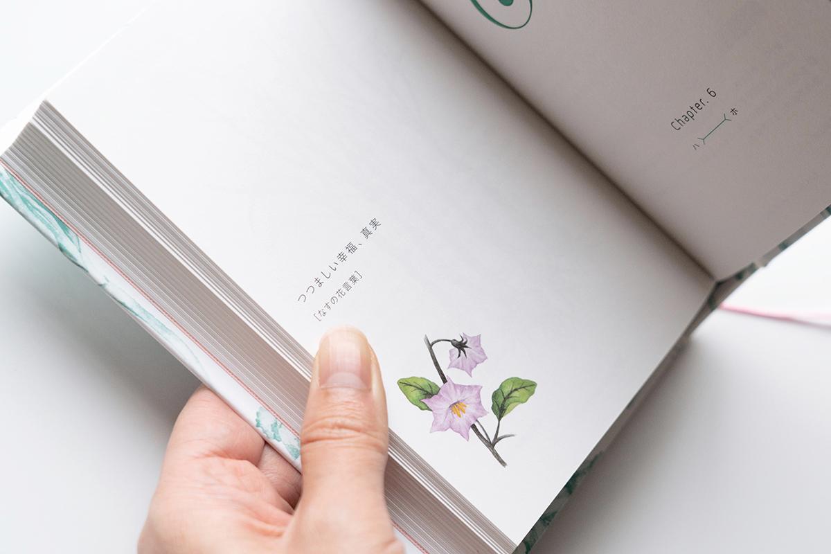 菜の辞典花言葉