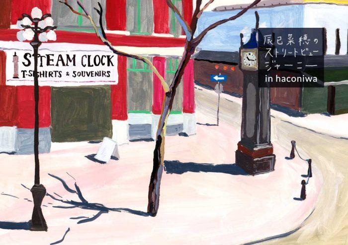 辰巳菜穂のストリートビュージャーニー in haconiwa 〜レトロな街並みが残るカナダ・バンクーバー「ガスタウン」〜