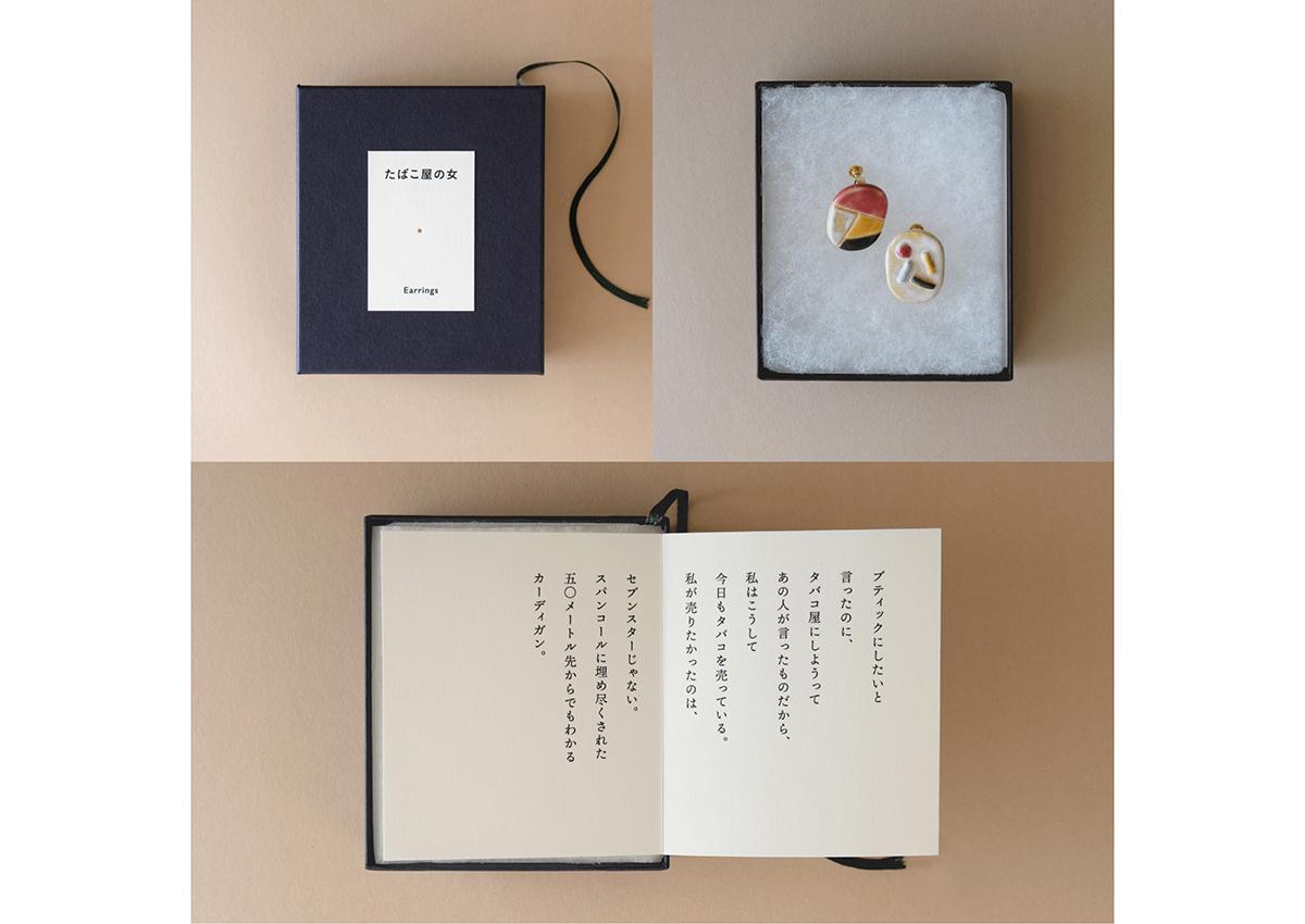 FittingBook