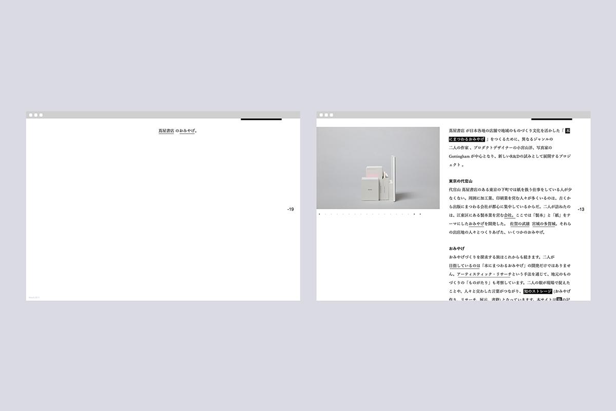 蔦屋書店のおみやげ web design
