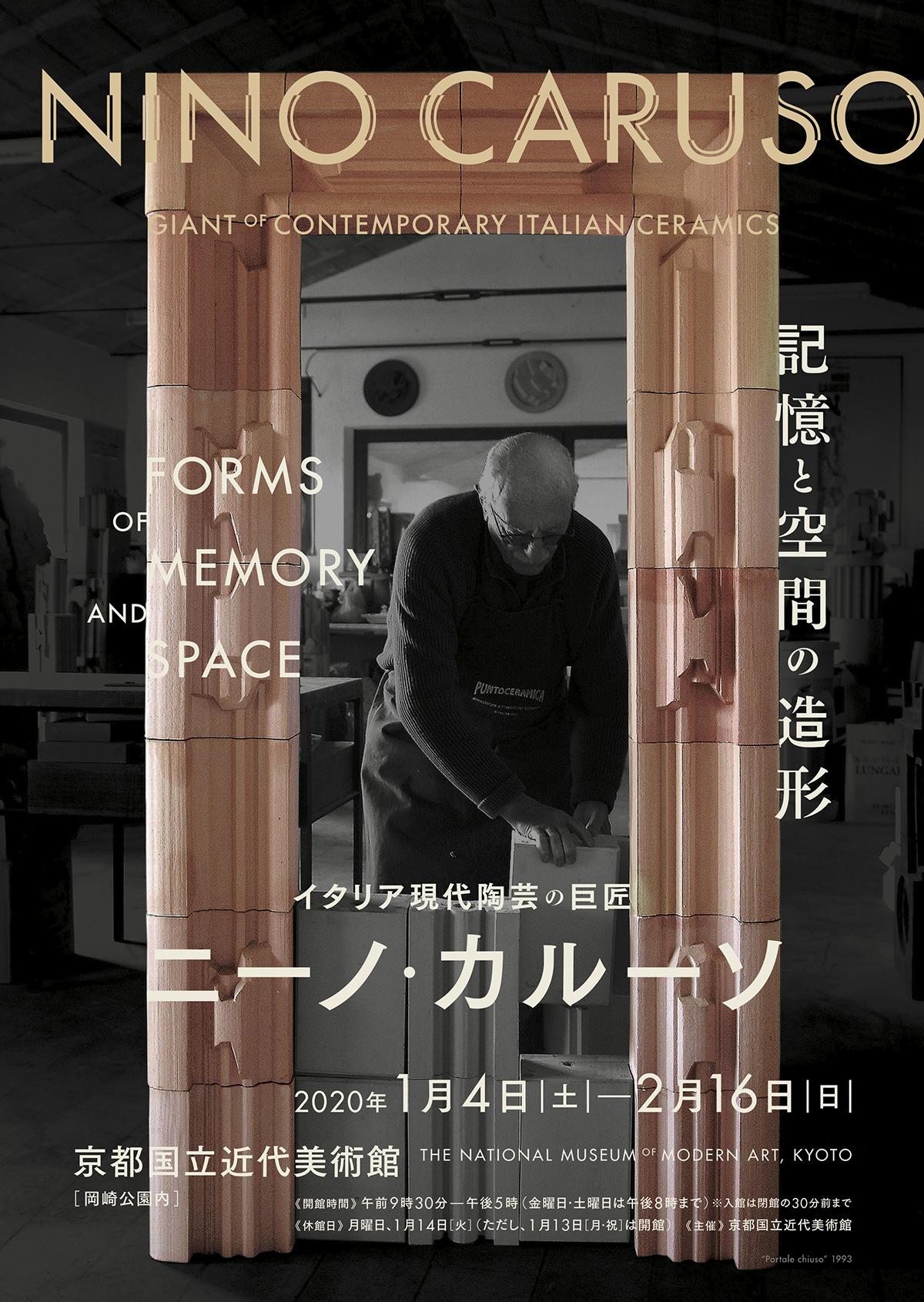 200111kansai_01
