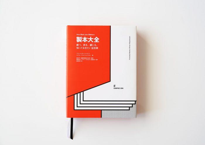 週末読みたい本『製本大全 裁つ、折る、綴じる。知っておきたい全技術』