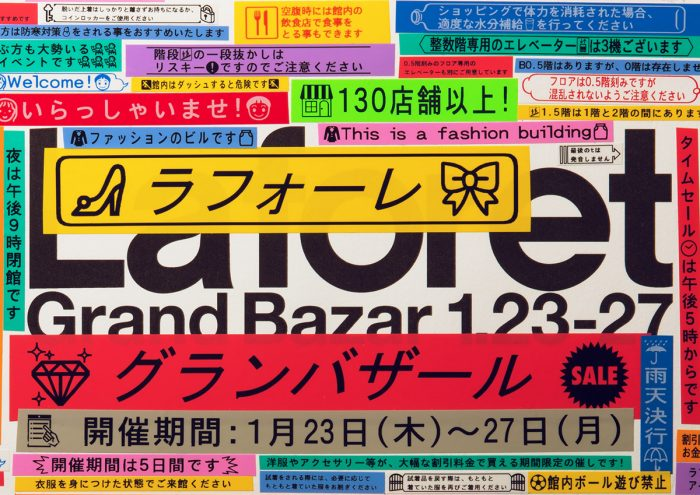 ラフォーレ原宿2020年冬のグランバザールの広告ビジュアルに注目!キングジム「テプラ」のラベルがぎっしり?!