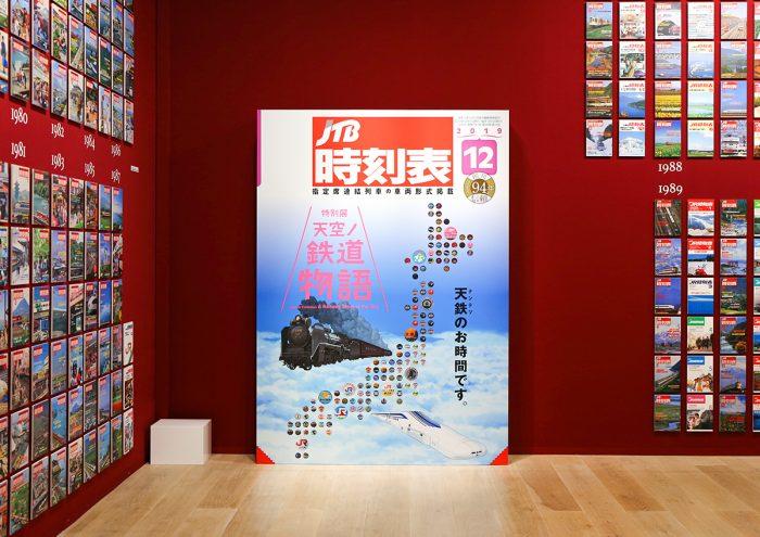 日本の鉄道の歴史を体感できる!「特別展 天空ノ鉄道物語」