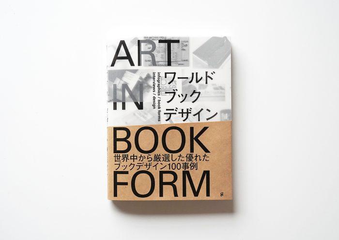 週末読みたい本『ワールドブックデザイン』