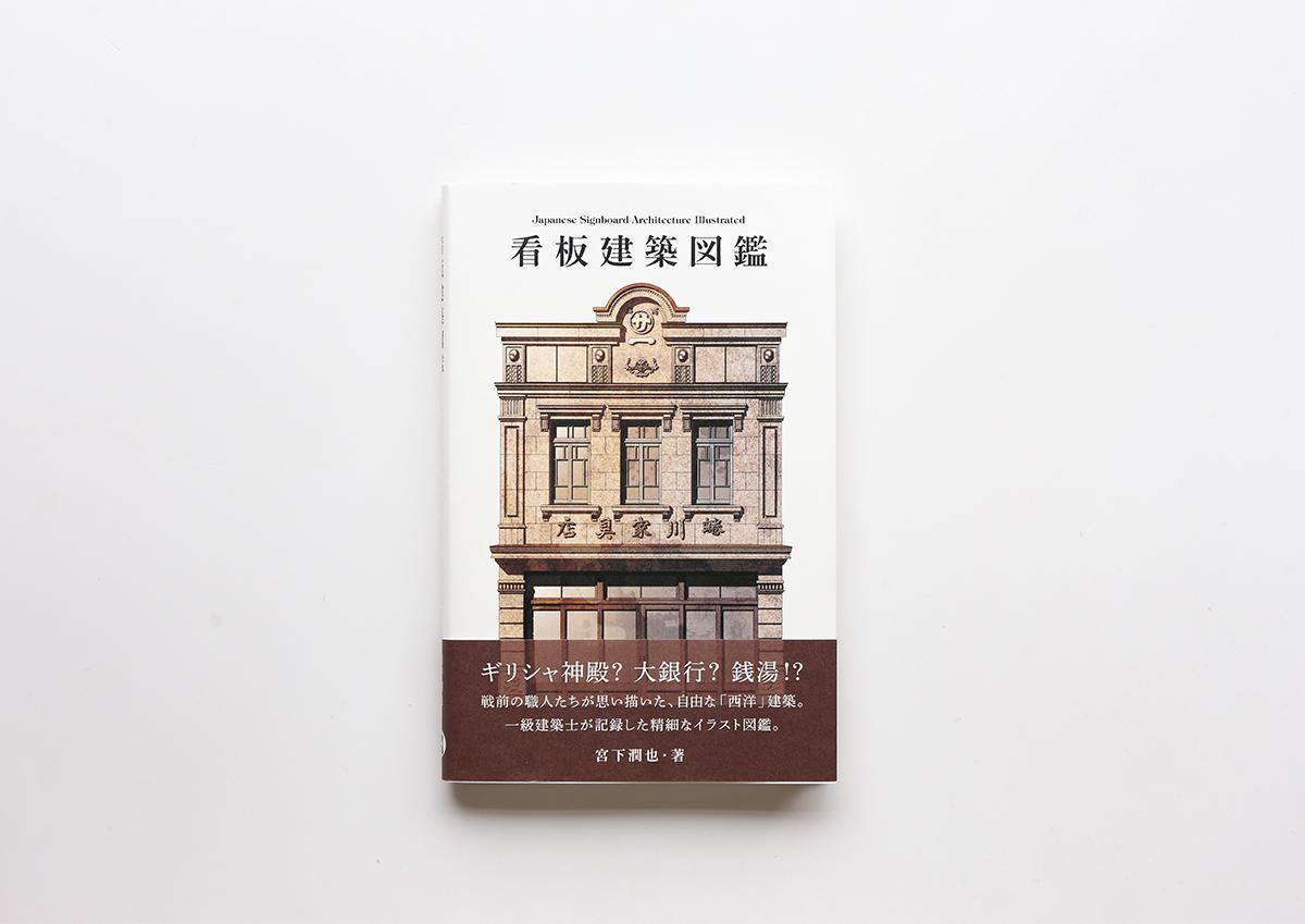 週末読みたい本『看板建築図鑑』