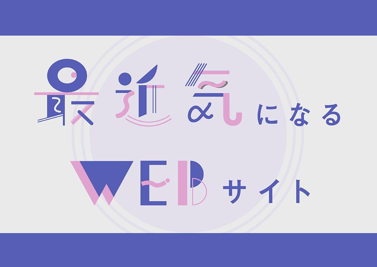 最近気になるWEBサイト|2020年1月号