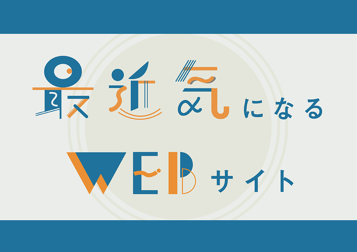 最近気になるWEBサイト|2020年3月号