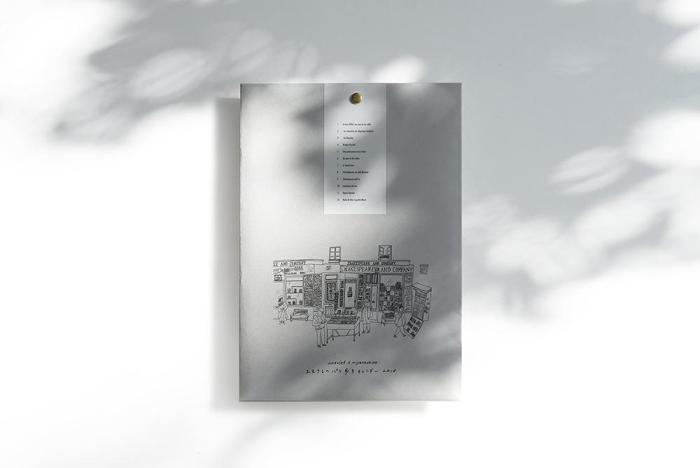 uneclef × miyatachika ユヌクレのパリ歩きカレンダー2018