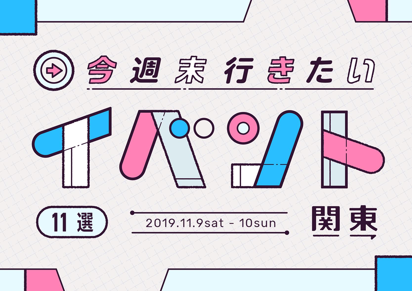 haconiwa「今週末行きたいイベント」メインビジュアル
