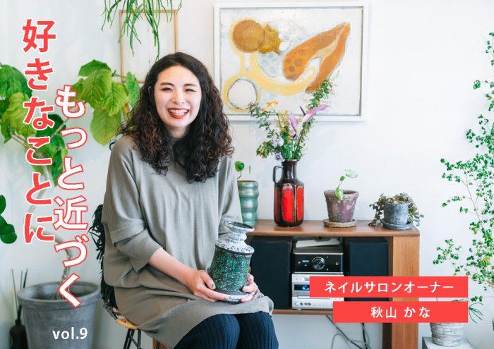 海外の旅をインスピレーションに。ネイルサロンと雑貨オンラインショップを営む、秋山かなさんインタビュー。