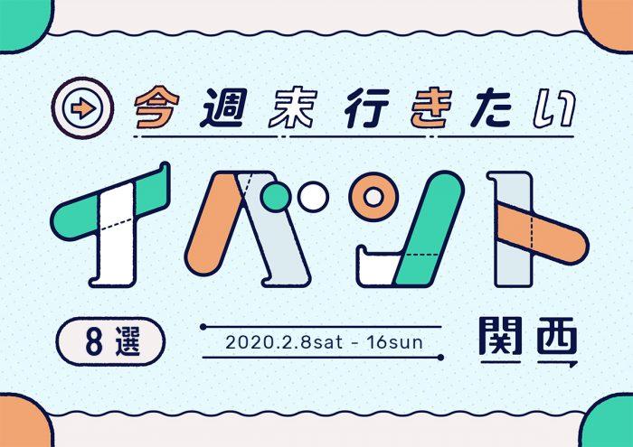 今週末行きたいイベント8選 in 関西 2月8日(土)~2月16日(日)