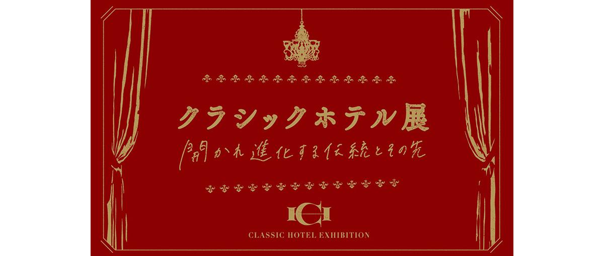 クラシックホテル展
