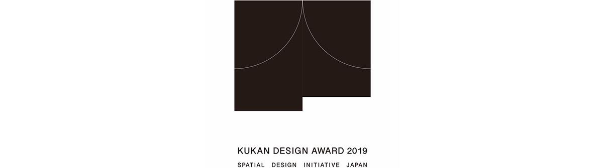 日本空間デザイン賞2019展