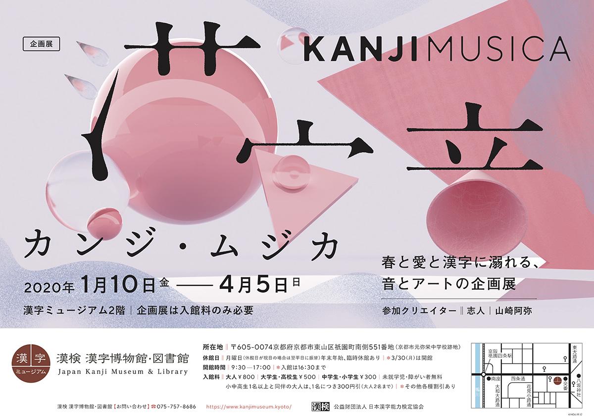 200208kansai_01