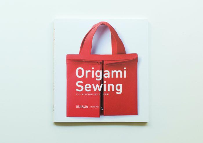 ミシンを使わずに折り紙感覚でバッグがつくれちゃう!『Origami Sewing』