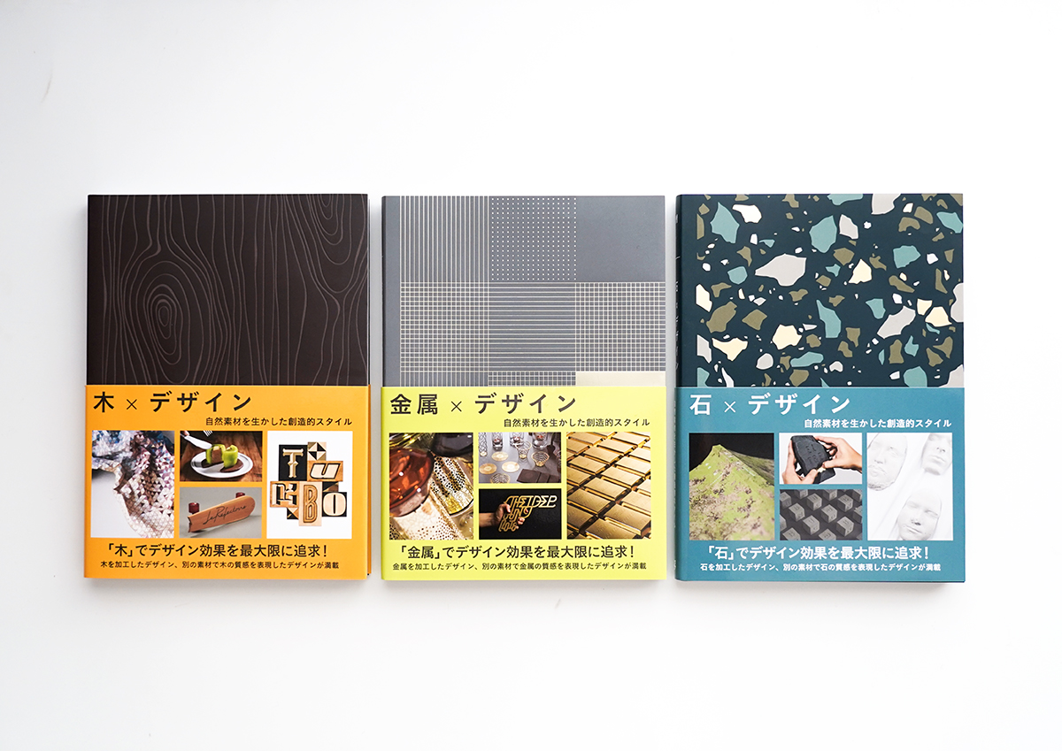 週末読みたい本『木×デザイン』『金属×デザイン』『石×デザイン』