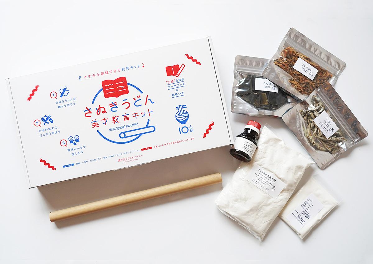日本の食文化を使って、子どもたちの感性を育む「さぬきうどん英才教育キット」