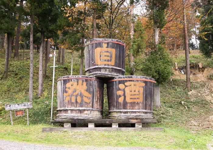 福島・郡山の旅vol.2|無農薬のお米づくりから。次の100年に向けた酒造りをする「仁井田本家」