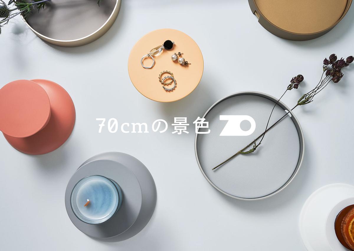 """""""心に届くプロダクト""""を提案する新しいライフスタイルブランド「70cmの景色」"""