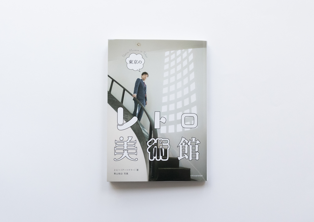 週末読みたい本『東京のレトロ美術館』