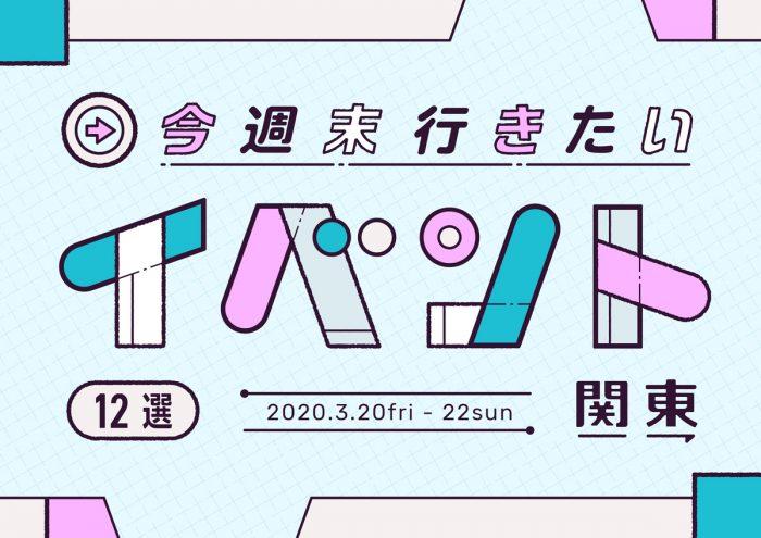 今週末行きたいイベント12選 3月20日(金・祝)~3月22日(日)