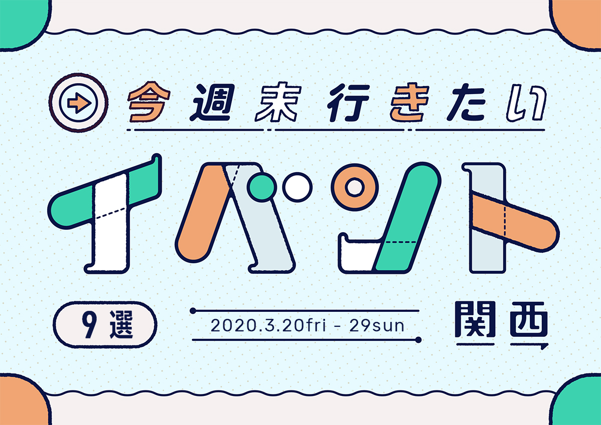 今週末行きたいイベント9選 in 関西 3月20日(金・祝)~3月29日(日)