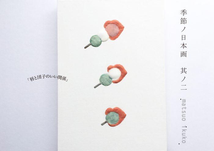 matsuoikuko「季節ノ日本画」其ノ二