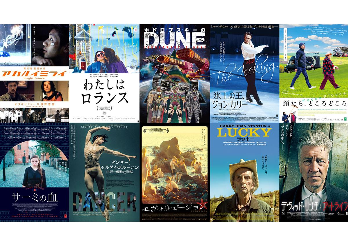 ホドロフスキー監督作、グザヴィエ・ドラン監督作などをラインナップ。オンライン映画館でアップリンクの映画60本見放題がスタート!