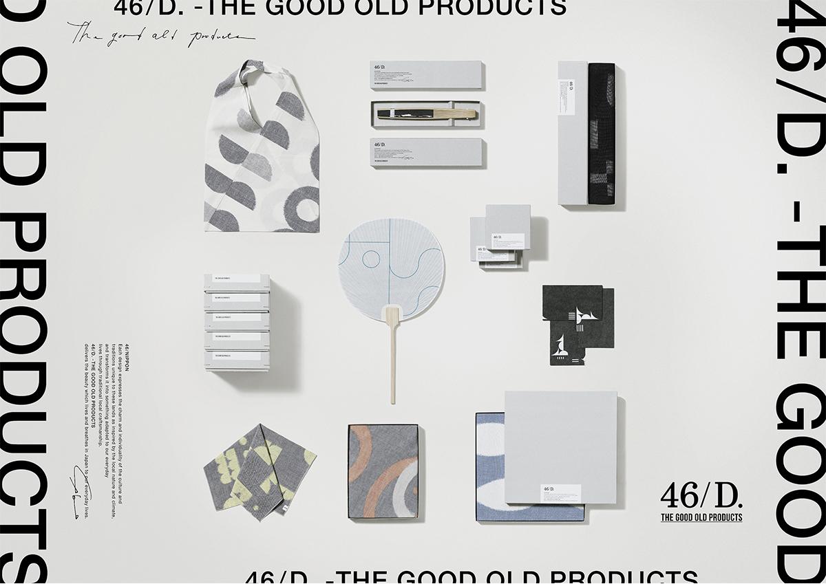伝統工芸×グラフィック。46の地域に息づく美しさを届けるプロダクトブランド「46/D. -THE GOOD OLD PRODUCTS」