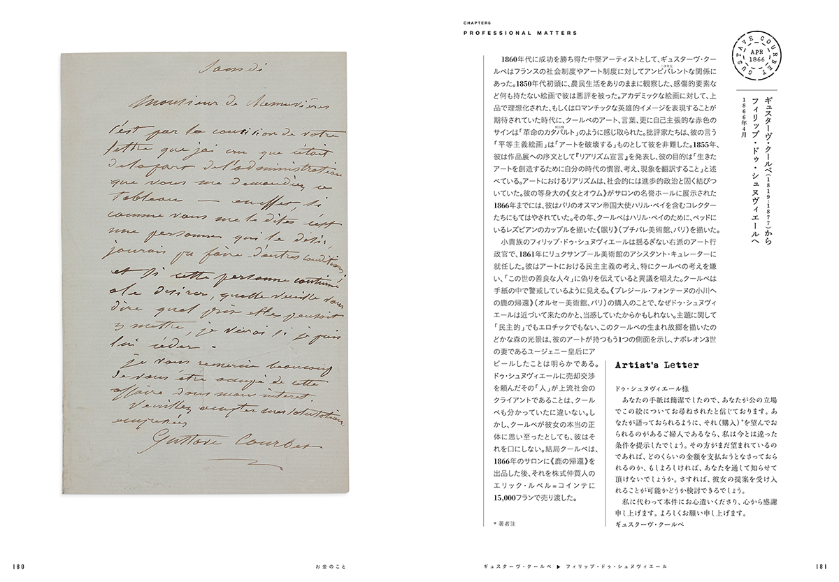 2003artists-letter_02