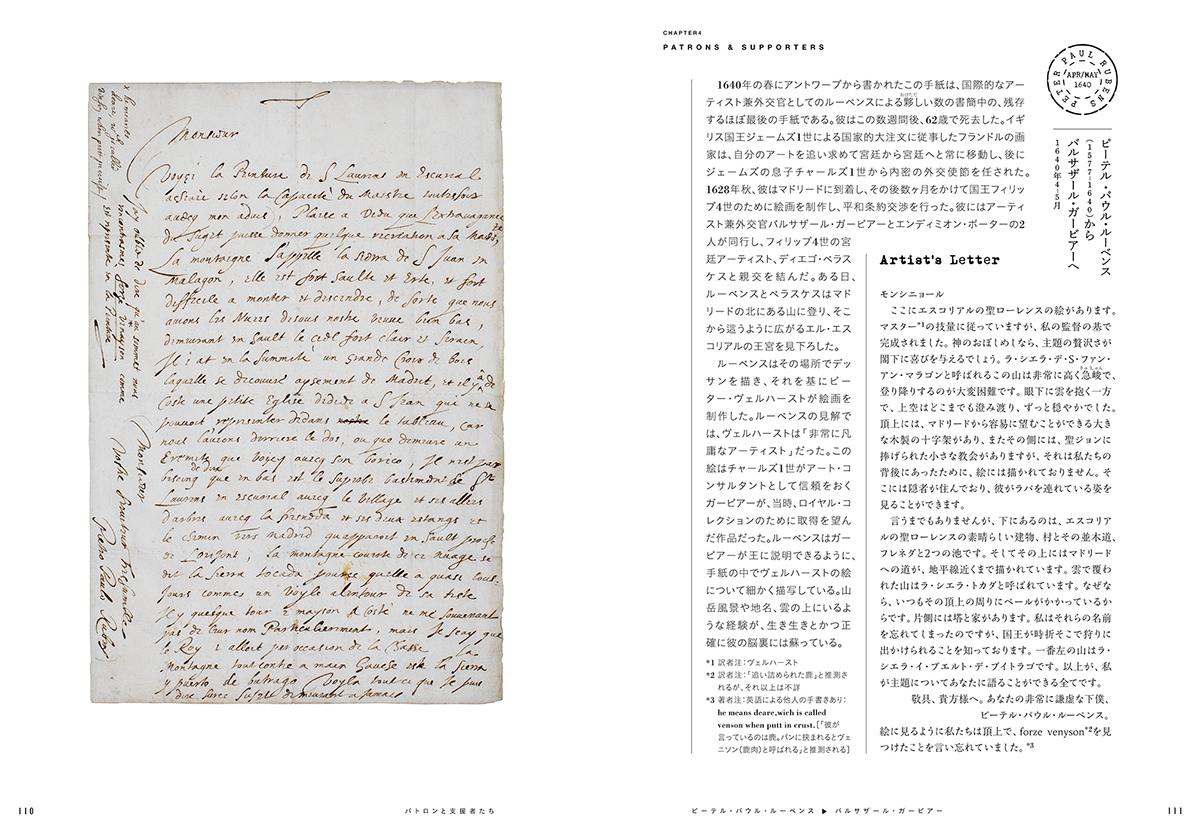 2003artists-letter_04