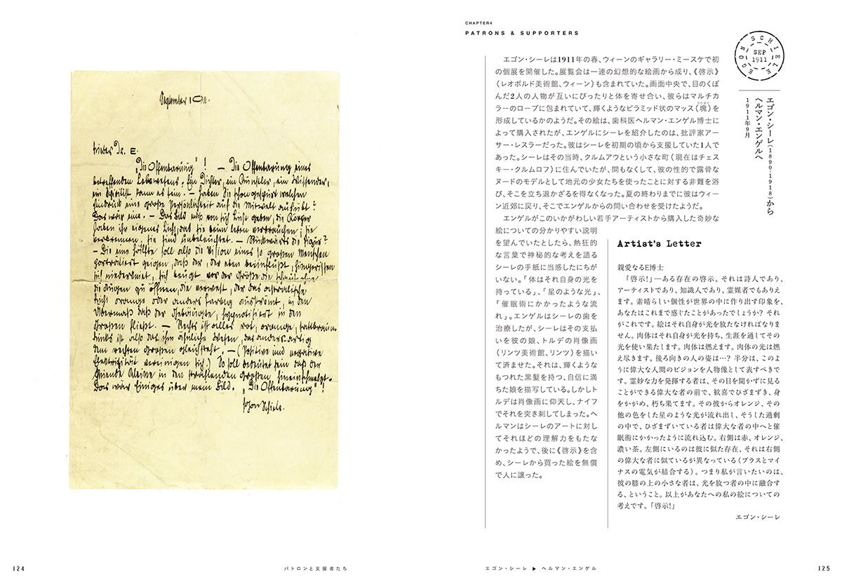 2003artists-letter_05