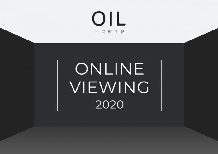 オンラインでアート作品を見られる!買える!「OIL by 美術手帖」の「オンライン・ビューイング」が期間限定でオープン。