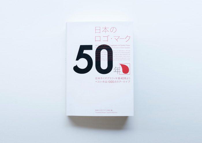 週末読みたい本『日本のロゴ・マーク50年』