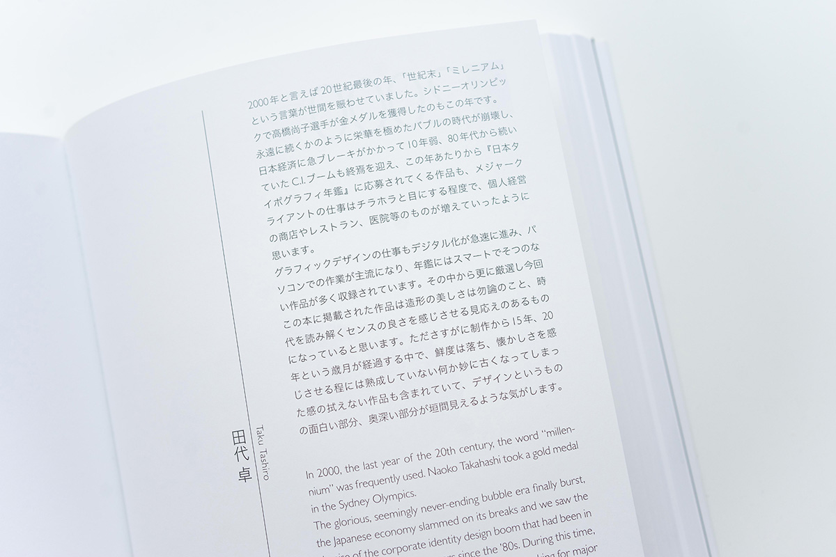 日本のロゴ・マーク50年_01