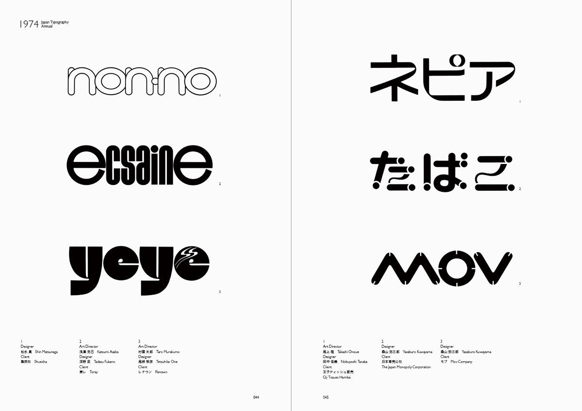 日本のロゴ・マーク50年_02