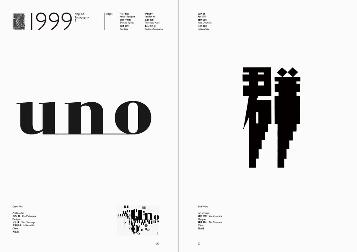 日本のロゴ・マーク50年_04